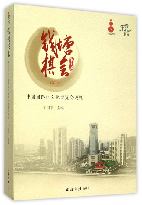 钱塘棋会(第三届2015中国国际棋文化博览会巡礼)