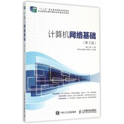 计算机网络基础(第3版十二五职业教育国家规划教材)