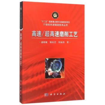 高速超高速磨削工艺/21世纪先进制造技术丛书