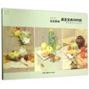 画室宝典3000例(色彩静物)/成功教学系列丛书