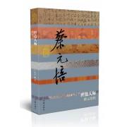 世范人师(蔡元培传)/中国历史文化名人传