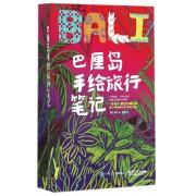 巴厘岛手绘旅行笔记