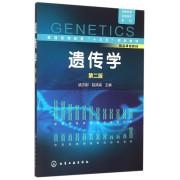 遗传学(第2版普通高等教育十三五规划教材)/生物科学生物技术系列