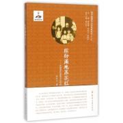 缤纷满地落花红--项城袁氏家族文化评传/中国现代文化世家丛书