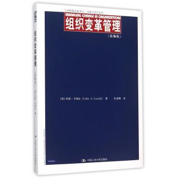 组织变革管理(第5版)/战略与组织系列/工商管理经典译丛