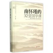 南怀瑾的32堂国学课(精)