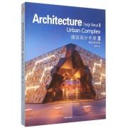 建筑设计手册(Ⅲ城市综合体)(精)