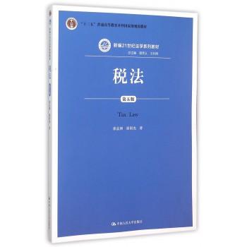 税法(第5版新编21世纪法学系列教材十二五普通高等教育本科***规划教材)