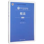 税法(第5版新编21世纪法学系列教材十二五普通高等教育本科国家级规划教材)