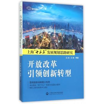 开放改革引领创新转型(上海十三五发展规划思路研究)