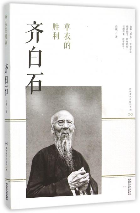 草衣的胜利(齐白石)/影响现代中国的人物