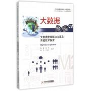 大数据浪潮--大数据整体解决方案及关键技术探索/5G移动通信关键技术研究丛书