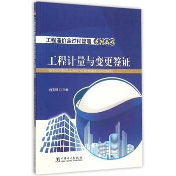 工程计量与变*签证/工程造价全过程管理系列丛书