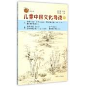儿童中国文化导读(修订版5)