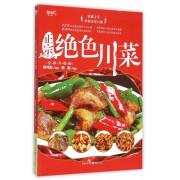 正宗绝色川菜(全新升级版)/绝色菜系