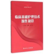 临床基础护理技术操作规范/优质护理丛书