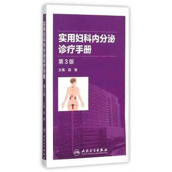 实用妇科内分泌诊疗手册(第3版)