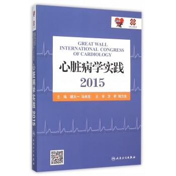 心脏病学实践(2015)