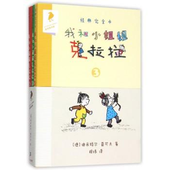 经典完全本我和小姐姐克拉拉(共3册)/彩乌鸦文库
