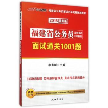 面试通关1001题(2016*新版福建省***录用考试专用教材)