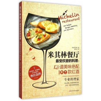 米其林餐厅*受欢迎的料理--100道美味*配100款红酒(精)