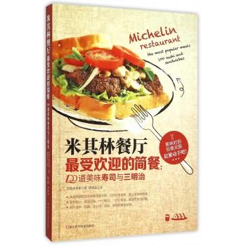 米其林餐厅*受欢迎的简餐--100道美味寿司与三明治(精)