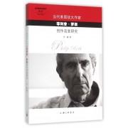 当代美国犹太作家菲利普·罗斯创作流变研究/当代美国作家研究系列