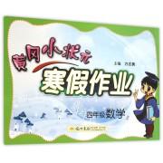 四年级数学/黄冈小状元寒假作业
