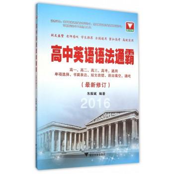 高中英语语法通霸(*新修订2016)