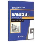 住宅建筑设计原理与实践