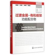 过渡金属-有机框架功能配合物(精)