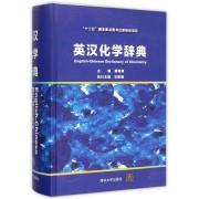 英汉化学辞典(精)