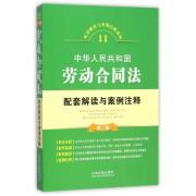 中华人民共和国劳动合同法配套解读与案例注释(第2版)/配套解读与案例注释系列