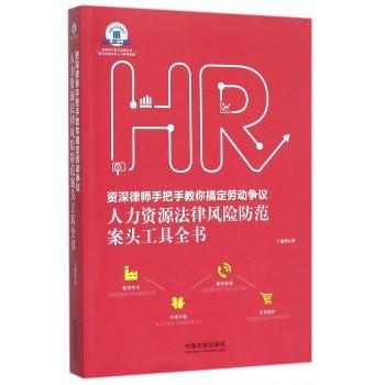 **律师手把手教你搞定劳动争议(人力资源法律风险防范案头工具全书)/老HRD手把手系列丛书