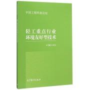 轻工重点行业环境友好型技术(中国工程科技论坛)