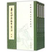 李白全集编年笺注(共4册)/中国古典文学基本丛书
