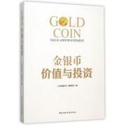 金银币价值与投资