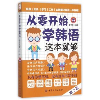 从零开始学韩语这本就够(第2版)