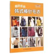 超好织的韩式棒针毛衣/织美堂时尚女士毛衣系列