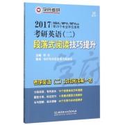 考研英语<二>段落式阅读技巧提升(2017MBA\MPA\MPAcc等29个专业学位适用)