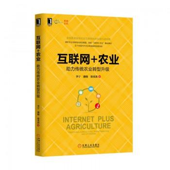 互联网+农业(助力传统农业转型升级)