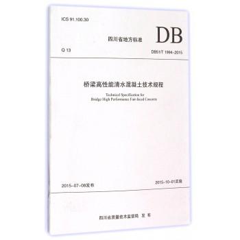 桥梁高性能清水混凝土技术规程(DB51\T1994-2015)/四川省地方标准