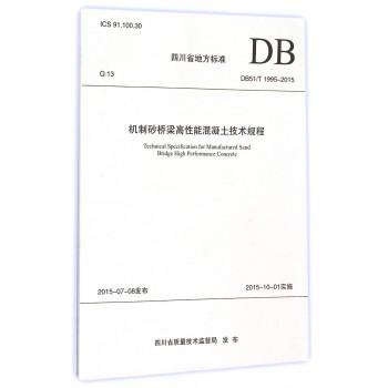 机制砂桥梁高性能混凝土技术规程(DB51\T1995-2015)/四川省地方标准