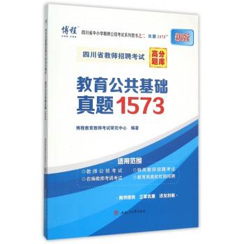 教育公共基础真题1573(新版)/四川省教师招聘考试高分题库