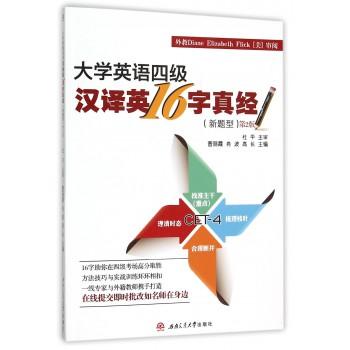 大学英语四级汉译英16字真经(新题型第2版)