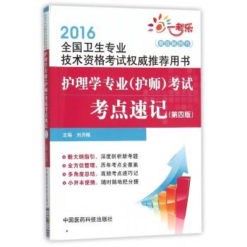 护理学专业<护师>考试考点速记(第4版2016全国卫生专业技术资格考试**推荐用书)