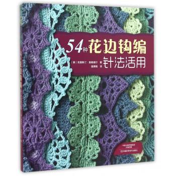 54种花边钩编针法活用