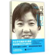 马燕日记(感动世界的现代童话全新修订)