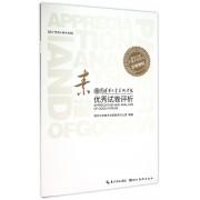 素描(设计学类&美术学类)/清华大学美术学院优秀试卷评析