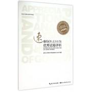 速写(设计学类&美术学类)/清华大学美术学院优秀试卷评析